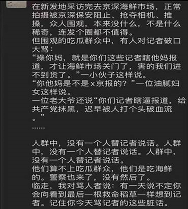 《新京報》記者被羣衆冷漠圍觀和辱罵(網絡圖片)