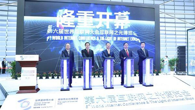 中国乌镇举行的第六届世界互联网大会开幕。(大会官网图片)