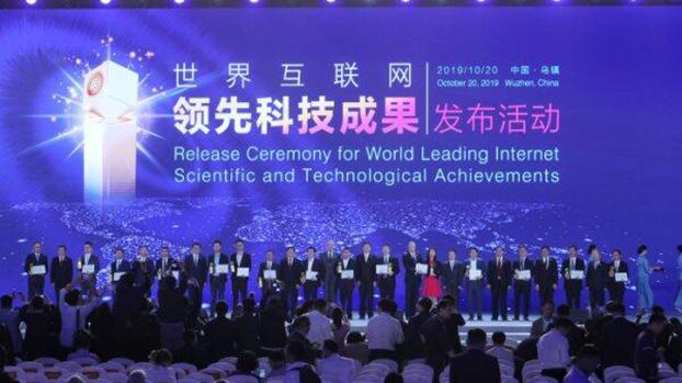 中国乌镇举行的第六届世界互联网大会。(大会官网图片)