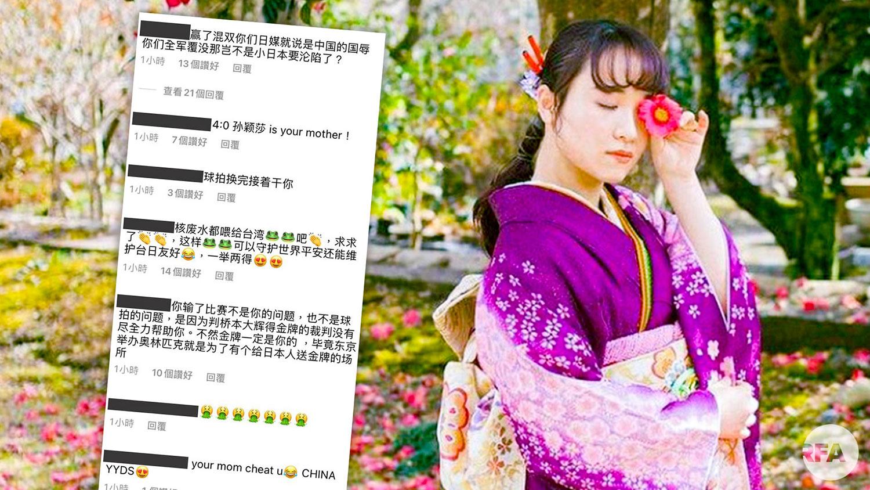 中国网民到伊藤美诚社交网站留言攻击。(网上截图)