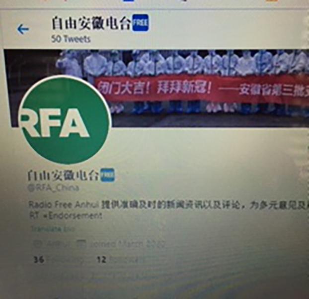 """盜用自由亞洲電臺臺標的""""自由安徽電臺""""(推特截圖)"""