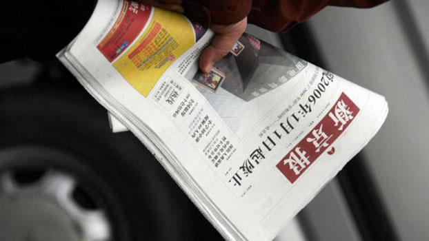 《新京报》曾是中国最敢于直言的日报之一。(法新社图片)