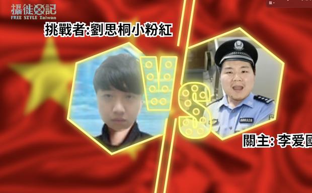 """""""爱国青年""""遭遇社会主义""""铁拳""""    刘思桐翻墙被罚"""