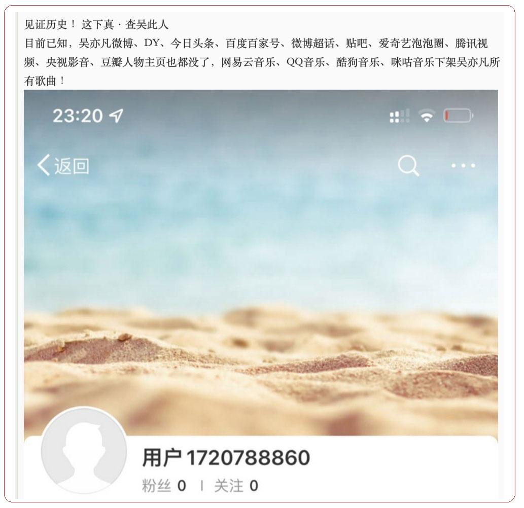"""""""顶流""""吴亦凡微博粉丝从5千万归零。(截图自网路)"""