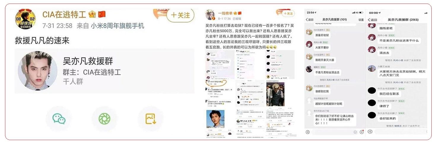 """吴亦凡的粉丝在网路号召""""劫狱"""",帐号多被封杀。(截图自网路)"""