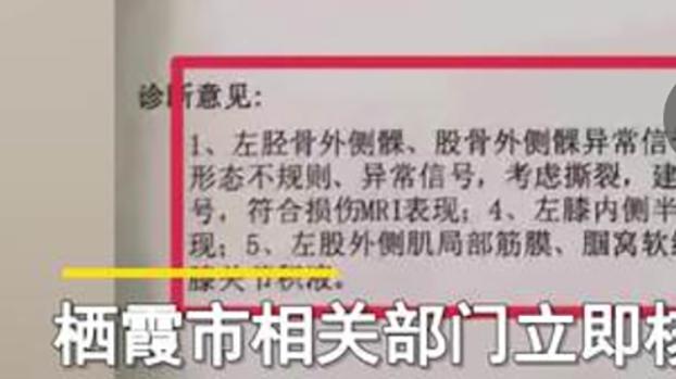 山东栖霞医疗部门对记者崔立霞冲突后的伤势诊断(视频截图)