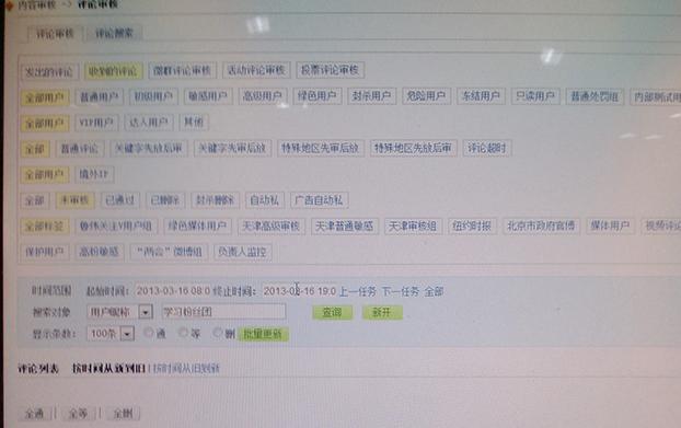 微博内容审核员的后台画面,用户被分组进行审核。(由刘力朋提供自由亚洲电台)