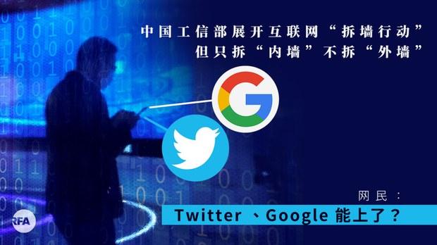 """中国展开互联网""""拆墙行动""""   网民 :可以上Twitter, Google么?"""