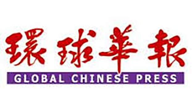 加拿大中文媒体《环球华报》标志(Public Domain)