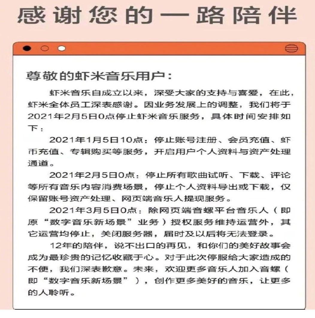 虾米音乐发通告,产品下架,停止注册。(网络图片)