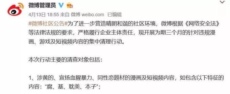 """新浪就关闭女同志微博账户""""超话""""功能,进行解释。(微博截屏)"""