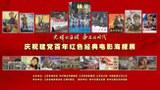 中国电影局启动党庆影展