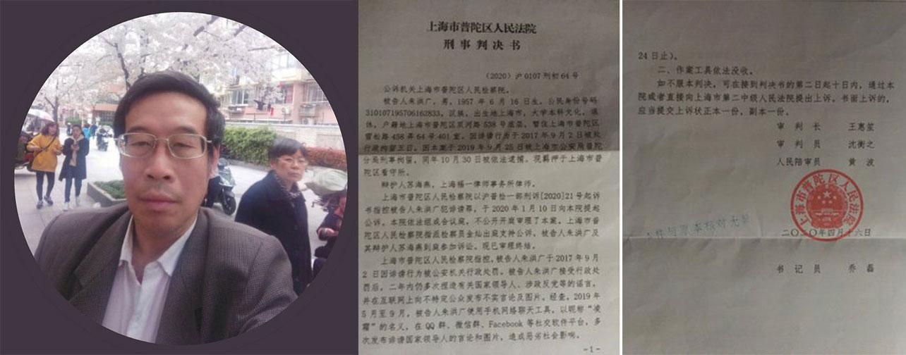 上海作家凌霜(本名:朱洪广)的判决书。(网络图片/乔龙提供)