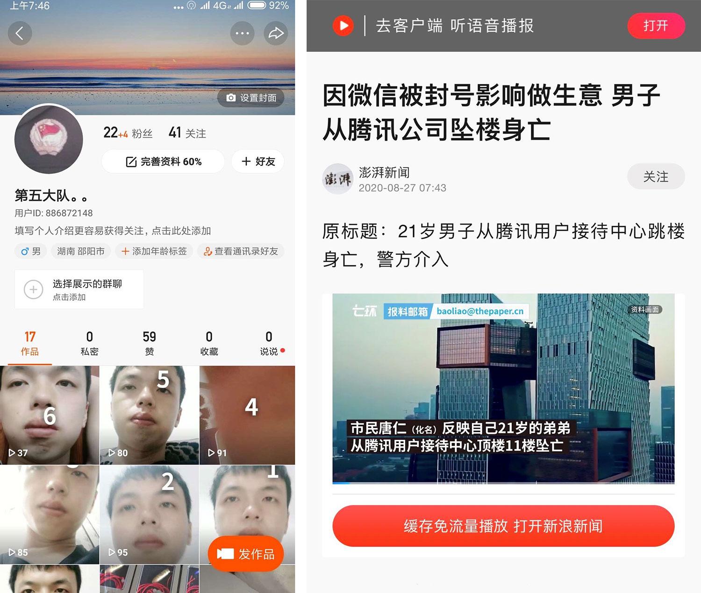 左图:男子微信被封维权不果坠楼身亡。右图:深圳腾讯公司总部11楼,维权男子坠楼引发社会关注。(网络图片/乔龙提供)