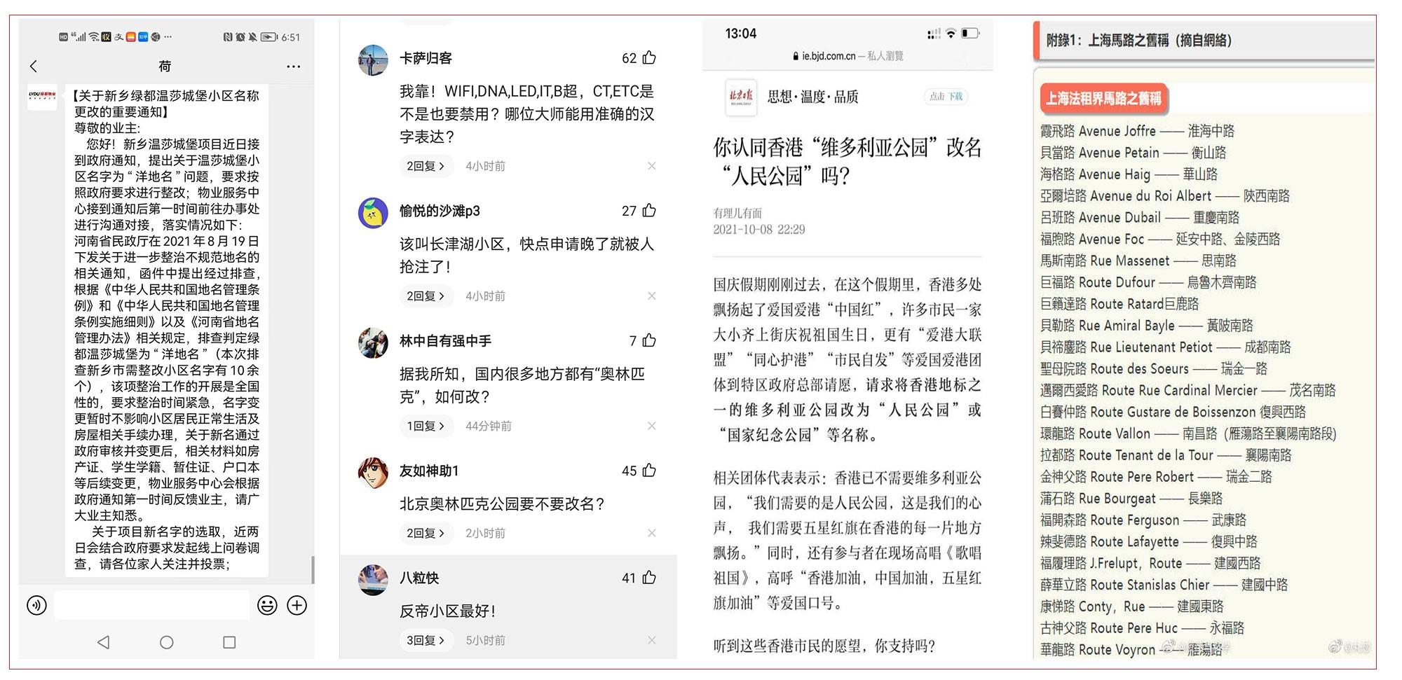 """左一:新乡绿都温莎城堡小区的业主接到政府通知,业主投票选新名称。  左二:中国网民再聊天群热议改""""洋地名""""。  右一:中国官媒对香港""""维多利亚公园""""是否要改成""""人民公园""""征求意见。 右一: 1949年中共建政后,上海的""""洋地名""""被改成带有中共政治色彩的名字。(网络图片)"""