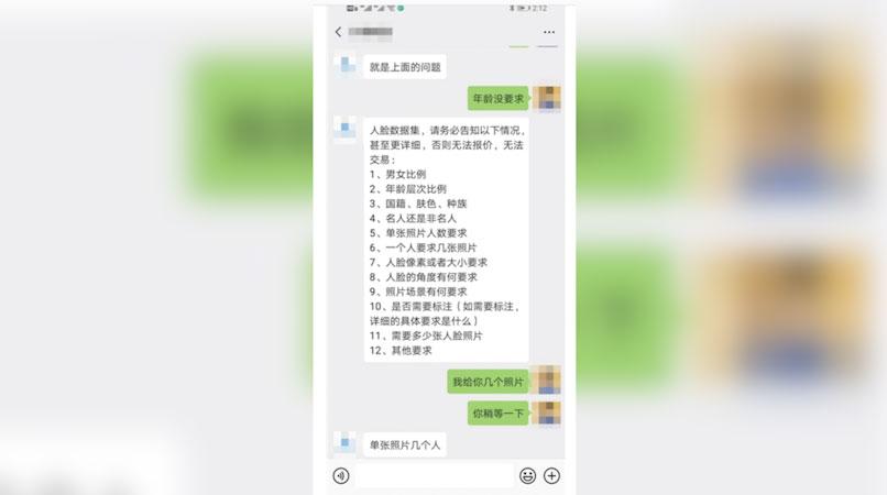 《新京报》记者与卖家的对话内容。(新京报图片)