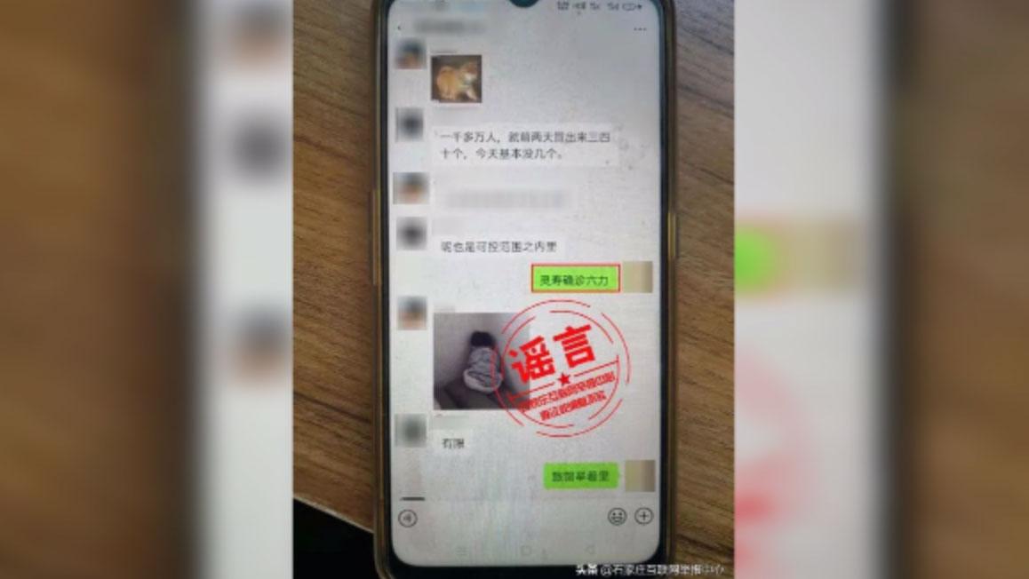"""网民卢某传""""石家庄市灵寿县6人确诊新冠肺炎""""被处罚。(官方图片)"""
