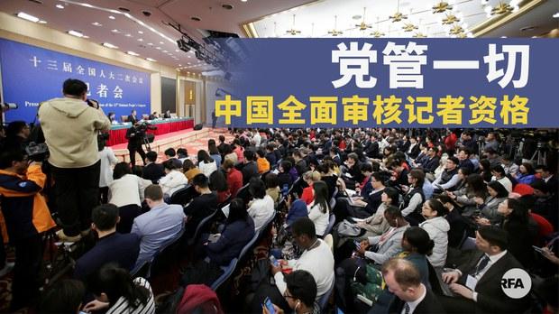 审核工作表现及过往言论   中国记者将接受年度考核