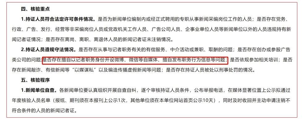 中国国际新闻出版总署发通知,记者网络言论纳入年度考核。(网页截图)