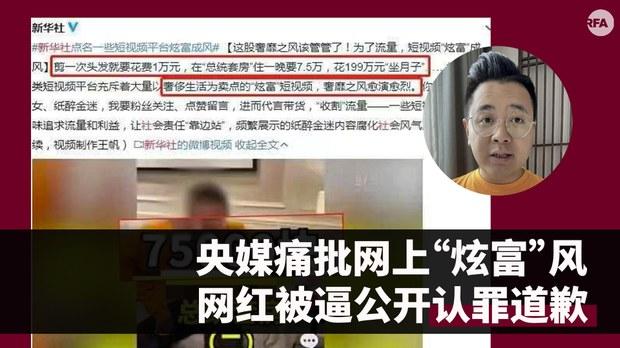 网络炫富视频恐激起民怨   官媒倡禁网上高档消费讯息
