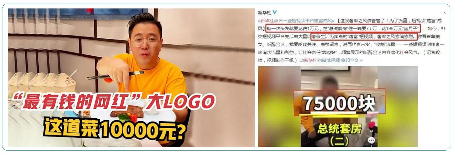 新华社点名批评炫富视频。(网络截图)