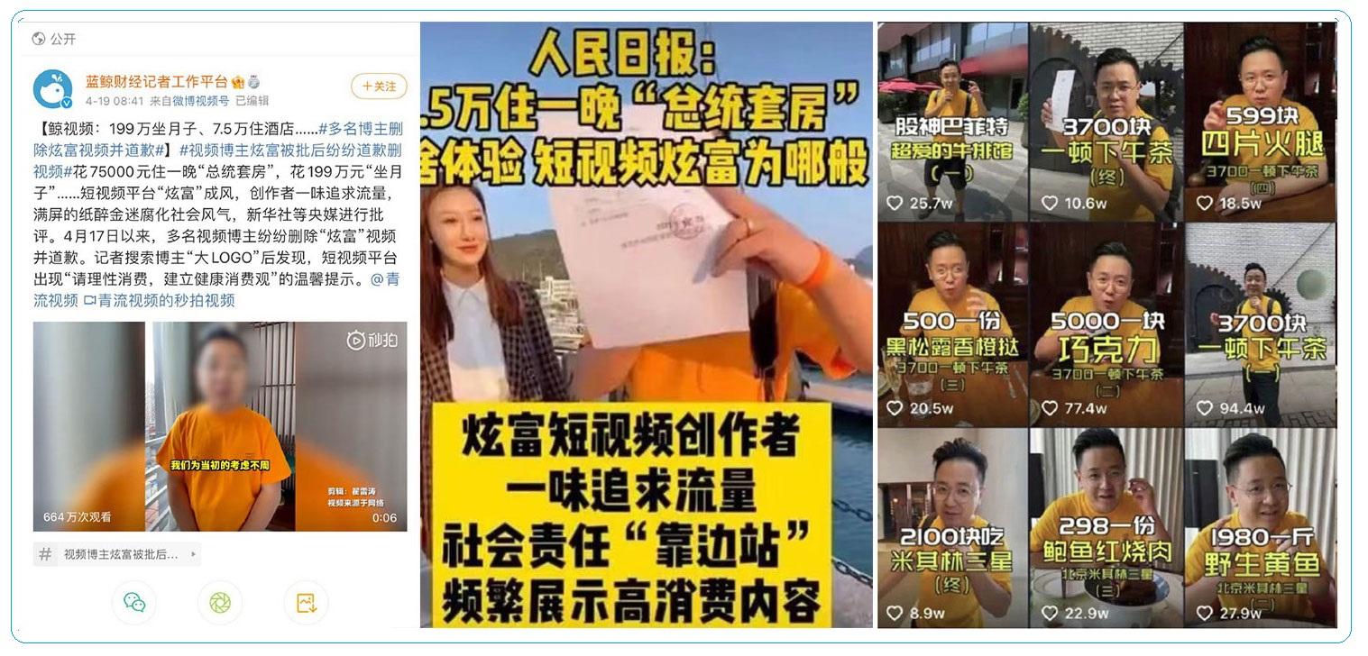 """左图:一上载炫富视频的网民公开道歉。 中图:《人民日报》点名批评炫富视频。 右图:大LOGO在其账号""""大LOGO吃垮北京""""炫耀食品。(网络截图)"""