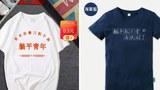"""""""躺平"""" T恤、手機殼及車貼等全線下架"""