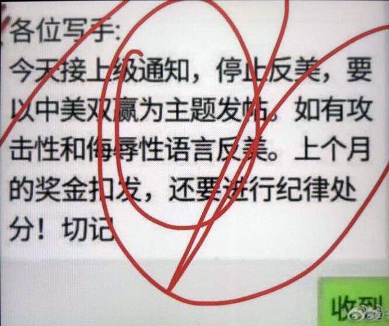"""停止""""反美""""改唱""""双赢"""" 中国五毛也被失踪噤声"""