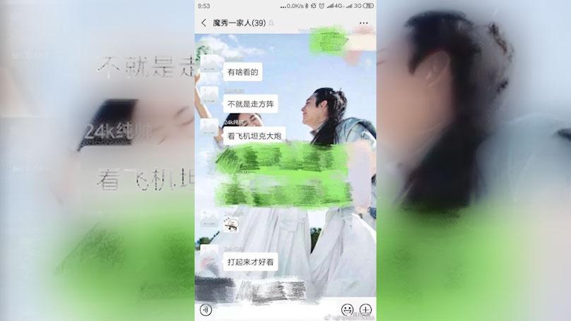 四川网民微信发言被指侮辱阅兵官兵。(网络图片/乔龙提供)