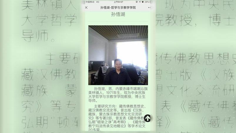 孙悟湖为中央民族学院博士生导师。(微博图片)