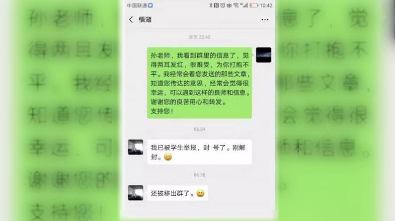 孙悟湖在微信中称被学生举报,又被移出微信群。(微博图片)