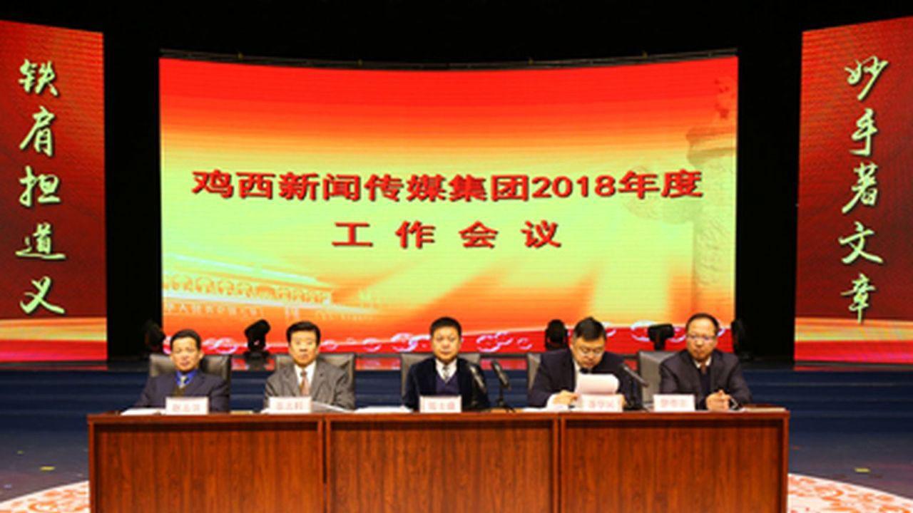 鸡西新闻传媒集团召开2018年工作会议表扬优秀员工。(图源:鸡西新闻网)
