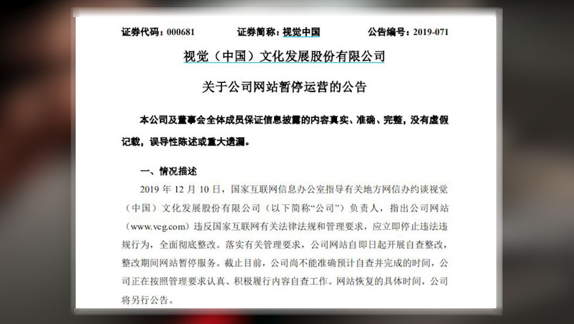 """""""视觉中国""""发布公司网站暂停运营的公告"""