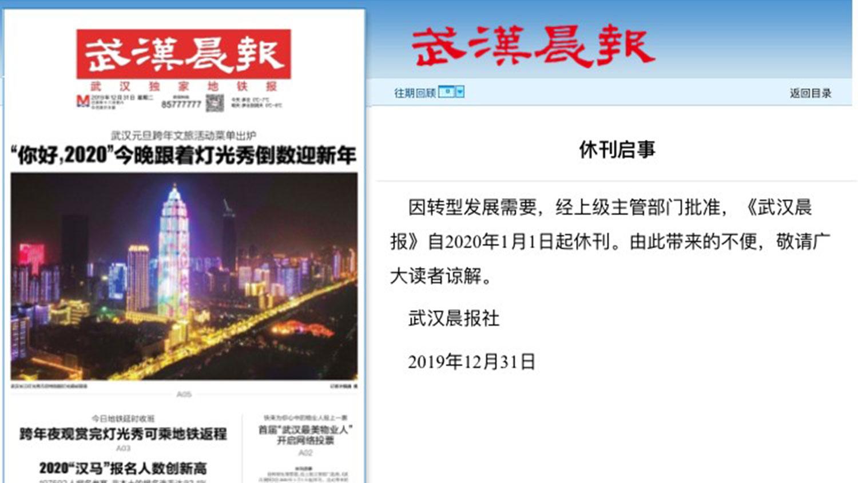 《武汉晨报》发出休刊启事。(网页截图)