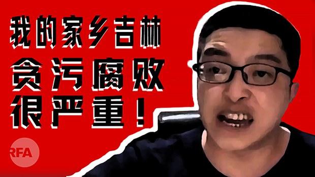 """中国""""五毛""""网红酒后痛斥中共  背后原因涉及维权"""