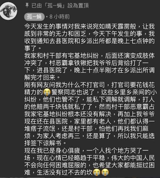 2021年1月,陈哲康在油管上叙述他的家庭遭到村干部迫害的情况。(来自油管网站)
