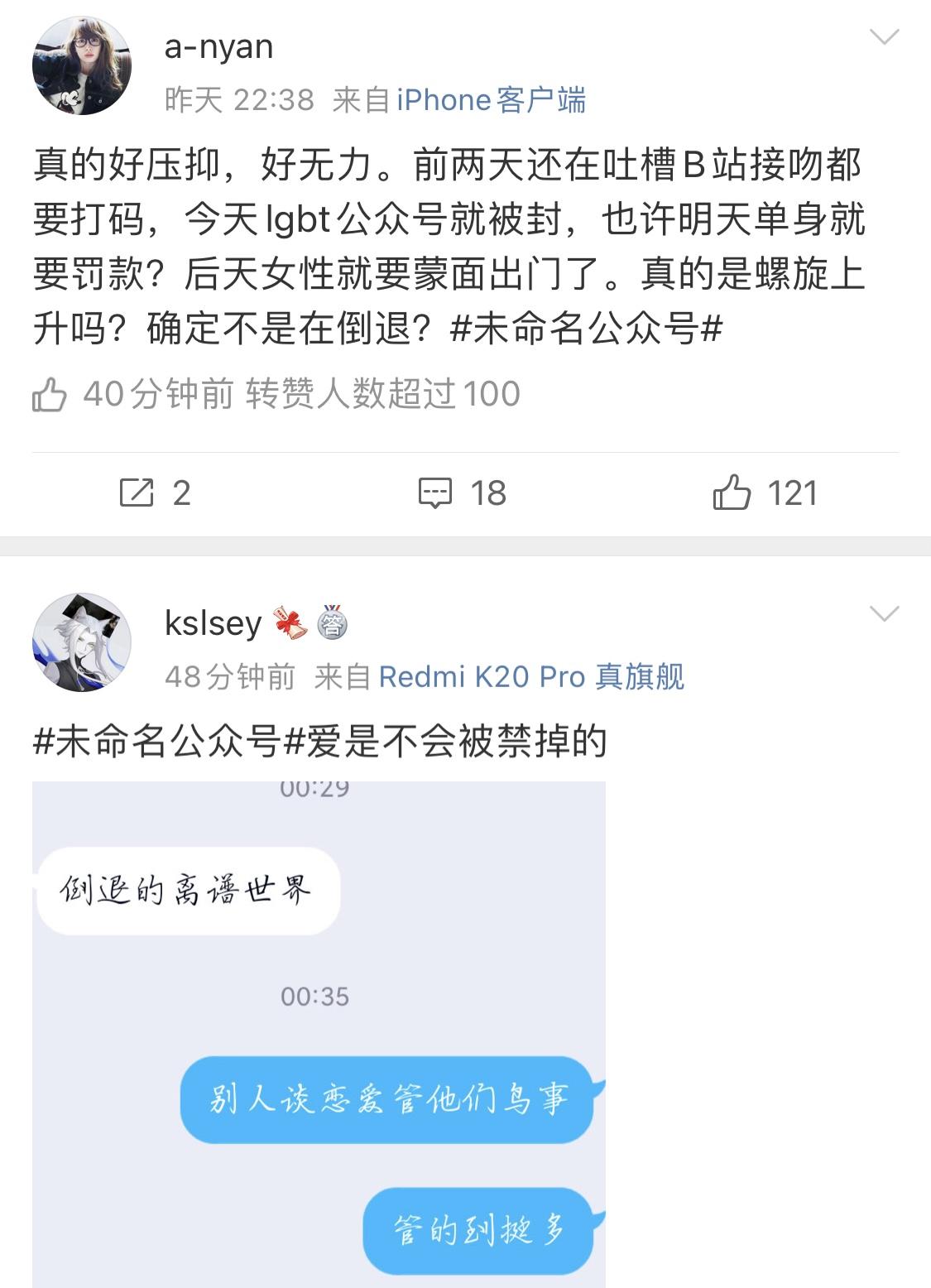 """一些微博网友标记了话题""""未命名公众号"""",对此次集体封禁事件表达抗议。(微博截图)"""