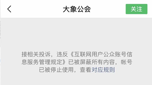 """中国知名自媒体""""大象公会""""被封 创办人黄章晋社媒账号亦遭禁 — 普通话主页"""
