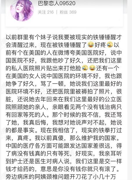 """李丹表示自己""""被铁锤锤醒了""""的微博截图。(来自""""中国数字时代"""")(photo:RFA)"""