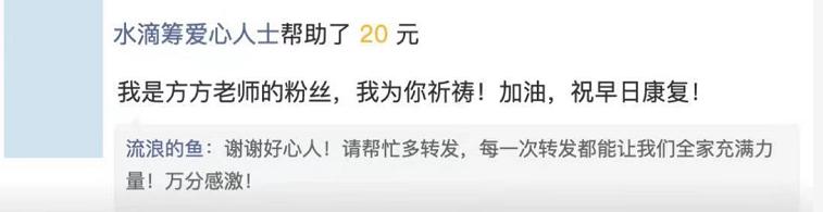 方方的读者向李丹捐款的情形。(来自搜狐)(photo:RFA)