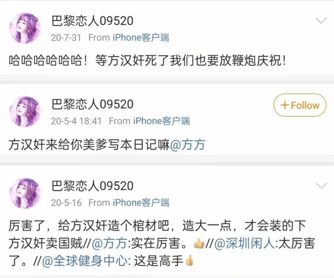 """李丹辱骂方方的部分微博。(来自""""中国数字时代"""")(photo:RFA)"""