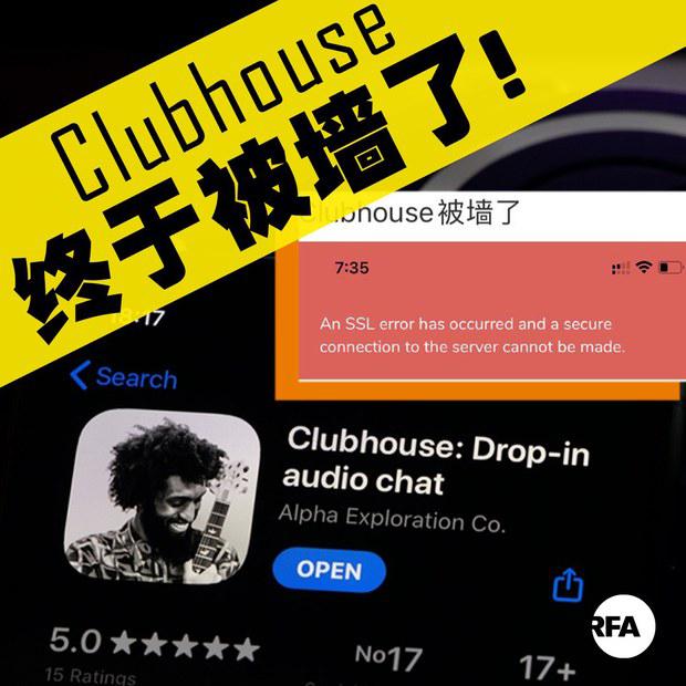 没有五毛的Clubhouse终于被墙了(自由亚洲电台制图)