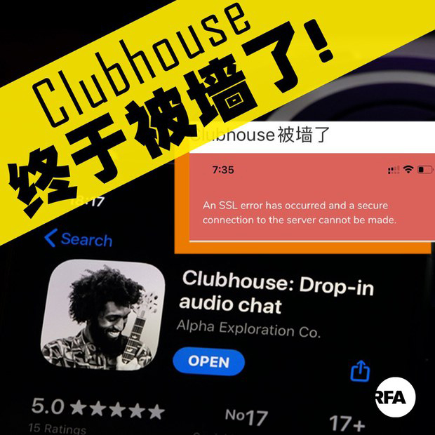 Clubhouse终于被墙了(自由亚洲电台制图)(photo:RFA)
