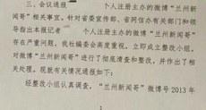 网络管控文件 (维权人士独家提供).JPG