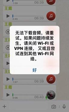 一带一路期间,网民VPN无法使用(受访者独家提供).jpg