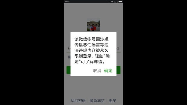 陈建芳的微信号被永久封禁(受访者独家提供).JPG