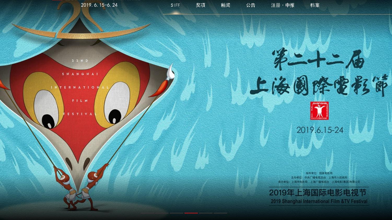 第22届上海国际电影节。(网站截图)