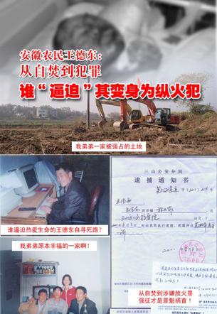 图片:安徽芜湖市农民王德西为弟弟王德东申冤图。(网络资料)
