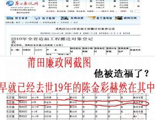 """图片: 莆田廉政网显示陈金彩为""""造福工程""""的受益人。 (记者乔龙提供)"""
