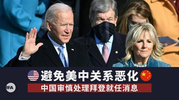 中国官媒低调报道拜登就任  学者解读北京避免两国关系恶化